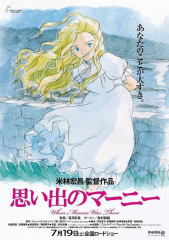 When Marnie Was There Animated Movie New Japanese