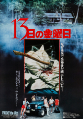 Friday the 13th (1980) Movie